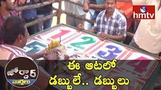 ఈ ఆటలో డబ్బులే.. డబ్బులు | Sankranti | Jordar News  | hmtv News