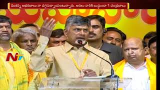 AP CM Chandrababu Naidu Fires on BJP and YSRCP -- TTD Ornaments Controversy  - netivaarthalu.com
