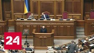 Рада в непонимании, за что Польша называет националистов преступниками - Россия 24