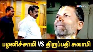 Edapadi Palanisamy in Thirupathi | Tamil Nadu CM in Thirupathi