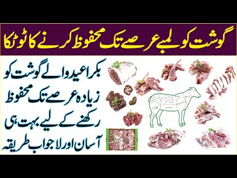 How to Store Meat for Long Time Without Fridge/Freezer | How to Store Mutton for Long Time