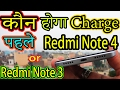 Redmi Note 4 vs Redmi Note 3  full charging time /test kon jaldi charge hota hai