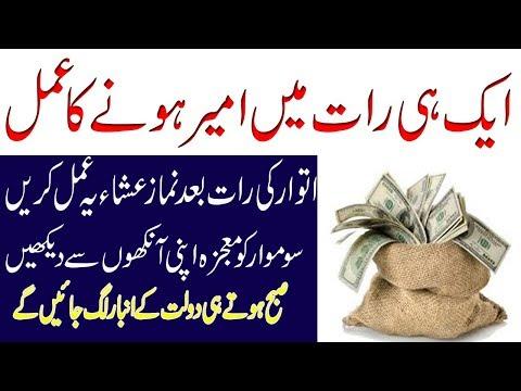 Powerful Wazifa to Become Rich In One Night/Aik Hi Raat Main Ameer Honay Ka Wazifa
