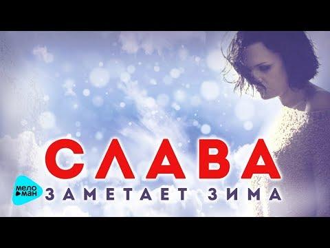 Слава  -  Заметает зима (Official Audio 2017)