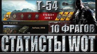 ТАНК Т-54 медаль Колобанова, 10 фрагов. (Статисты WoT). Редшир - лучший бой T-54 World of Tanks.