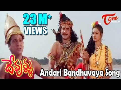 Devullu - Andari Bhanduvayya - Rajendra Prasad - Telugu Song