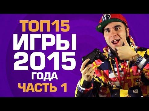 ТОП15 ИГР 2015 года (часть 1/3)