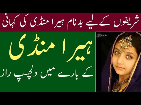 Herra Mandi Complete Secret || Red Light Area Of Lahore Secret In Urdu thumbnail