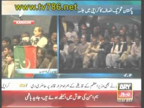 Javed Hashmi's complete speech at Mazar e Quaid e Azam Karachi : PTI Tehreek e Insaf