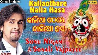 Kalia Othare Nalia Hasa - Sonu Nigam & Sonali Vajpayee   Oriya Devotional Songs   Audio Jukebox