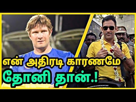 என் அதிரடி காரணம் தோனி தான் : வாட்சன் பேட்டி | Chennai super kings | MS Dhoni | CSK vs SRH