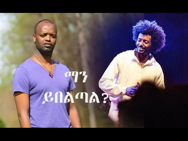 Who's the better Ethiopian dancer: Abiyot Kassanesh or Melaku Belay?