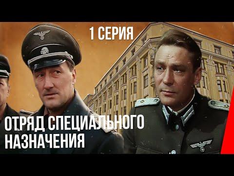 Отряд специального назначения (1 серия) (1987) фильм