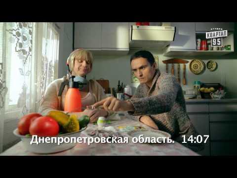 Країна У / Краина У. Днепропетровск (18 серия)