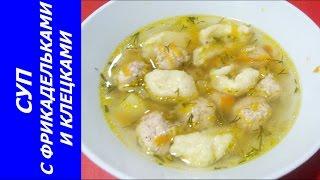 ВКУСНЕЙШИЙ СУП С ФРИКАДЕЛЬКАМИ И КЛЕЦКАМИ Delicious soup with meatballs and gnocchi