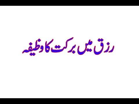 Rizq Mein Barkat Ka Wazifa - Rohani Dua Rizq Mein Ezafay Ke Liye
