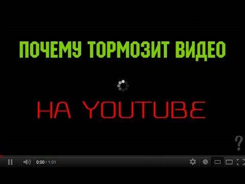 Почему тормозит видео в hd качестве