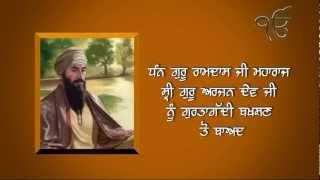 Shri Guru Ram Das Ji - 4th guru