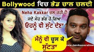 Exclusive: Master Saleem Views on Bollywood Platform l Neha Kakkar l Dainik Savera