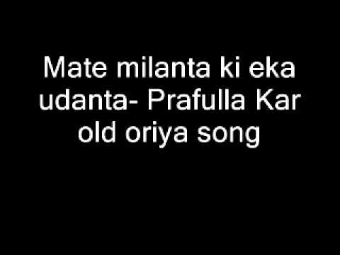 Mate Milanta Ki Eka Udanta- Prafulla Kar Old Oriya Song video