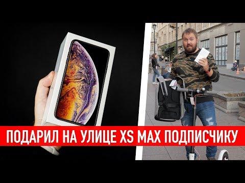 Подарил подписчику iPhone XS Max 512GB на улице + 6.000.000 подписчиков SPECIAL...