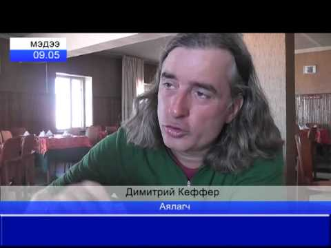 Sept 5th 2012 Choibalsan, Mongolia МИЖИ TV Interview - Nexus Expeditions