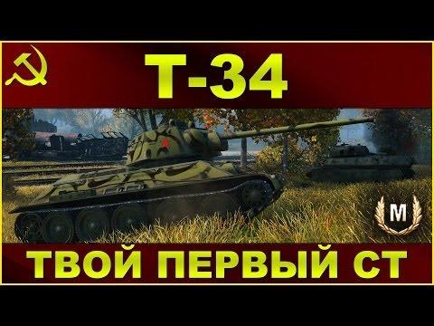 Т-34: Твой первый средний танк / Обзор советского СТ V уровня / WOT: World Of Tanks