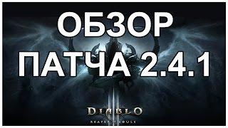 Diablo 3: обзор патча 2.4.1
