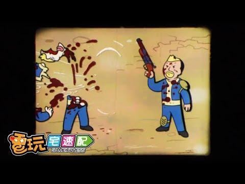 台灣-電玩宅速配-20181011 2/2 和朋友連線在廢土的世界中求生《異塵餘生76》即將Beta測試!