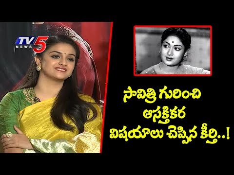 సావిత్రి గురించి ఆసక్తికర విషయాలు చెప్పిన కీర్తి..! | Keerthi Suresh Exclusive Interview | TV5