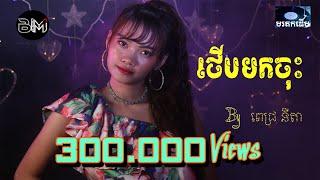 ថើបមកចុះ ( ថើបអូនមក ) - ពេជ្រ  នីតា   Therb mok jos (Therb oun mok - Pich Nita   Cover Song