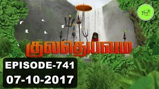 Kuladheivam SUN TV Episode - 741 (07-10-17)