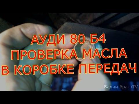 Видео как проверить масло в коробке Ауди 80