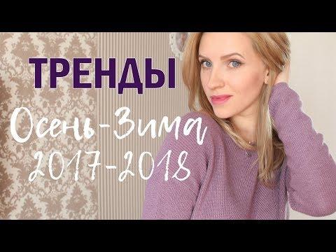 ТРЕНДЫ ОСЕНЬ ЗИМА 2017-2018. Покупки одежды.