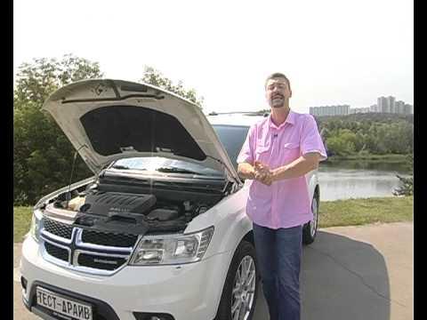 Тест-драйв Dodge Journey