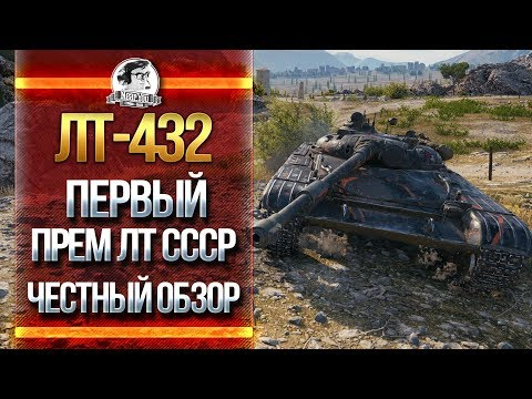 ЛТ-432 - ПЕРВЫЙ ПРЕМ ЛТ СССР! ЧЕСТНЫЙ ОБЗОР!