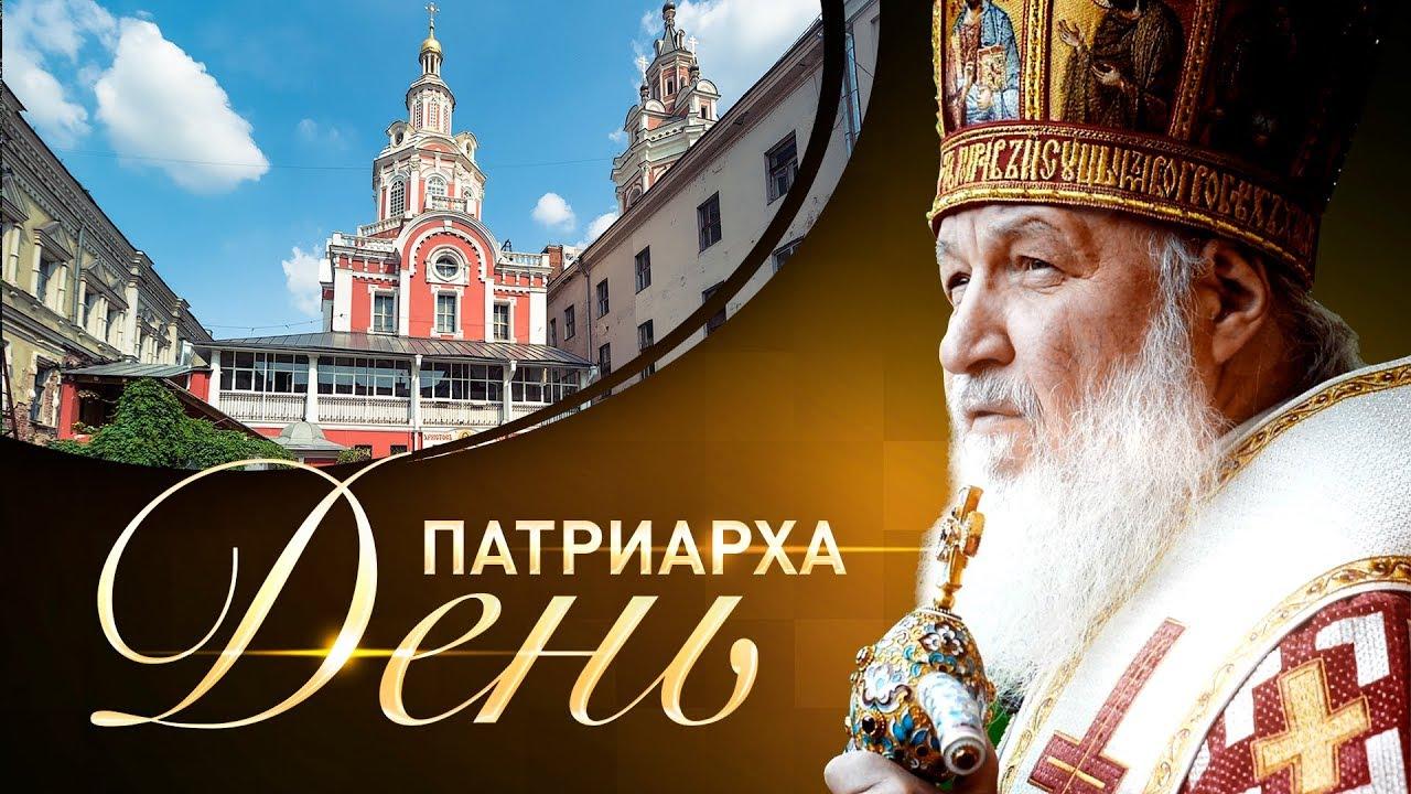 Проповедь Святейшего Патриарха Кирилла в четверг 1-й седмицы Великого поста