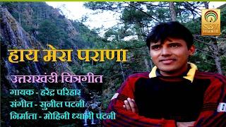 Haye Mera Paraana | Latest Uttarakhandi Song | Latest Garhwali Song | Mero Uttarakhand Mahan