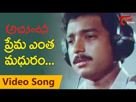 Abhinandana Songs - Prema Entha Madhuram - Karthik - Sobhana - Melody Song video