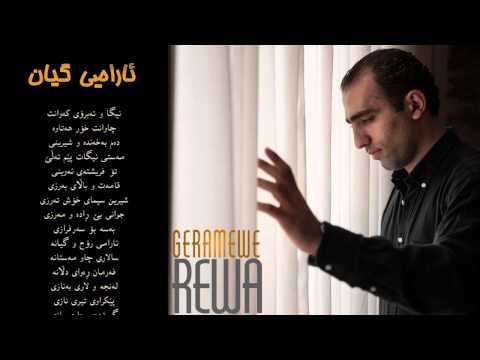 Rawa Jamal - New Album 2013 - Track 1 - Aramiy Gyan video