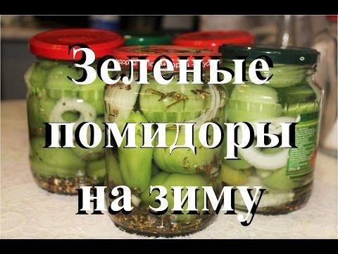 Зеленые помидоры на зиму. Готовим дома.