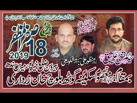 Zakir Murtaza Ashiq Lotiyanwala Majlis Aza 18 Safar 2019 Goth Balouch Khan Zardari Pirwasan Sindh