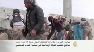 التحالف يقصف مواقع لتنظيم الدولة في عين العرب