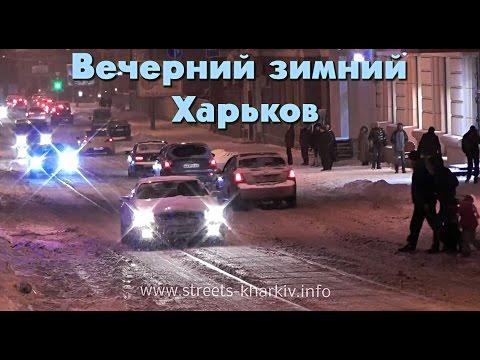 ЗИМНИЙ ВЕЧЕРНИЙ ХАРЬКОВ - ПРОУЛКА ПО ГОРОДУ | Winter Kharkov 2014