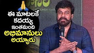 Mega Star Chiranjeevi POWERFUL Speech @ Tera Venuka Dasari Book Launch | Filmylooks