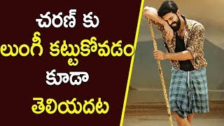Ram Charan Dont Know How To Wear Lungi Sukumar | silver Screen