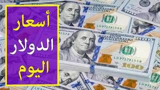 اسعار الدولار اليوم الخميس 30-8-2018 في السوق السوداء في مصر