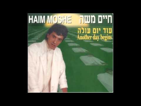 חיים משה - עוד יום עולה | האלבום המלא  Haim Moshe