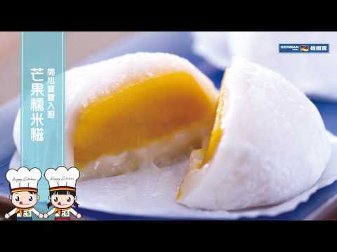 Auto Power Switch Multifunctional Health Cooker Recipe: Mango Glutinous Rice Dumplings