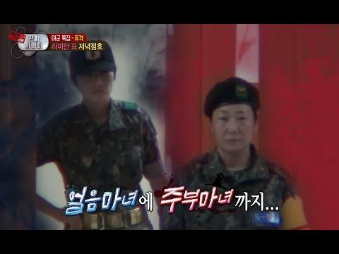 [HOT] 진짜 사나이 여군 특집 - '주부마녀로 빙의' 당직사관이 된 라미란! 20140914